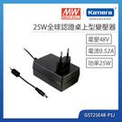 明緯 25W全球認證桌上型變壓器(GST25E48-P1J)