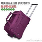 小號拉桿旅行包女行李包男韓版手提休閒登機箱包旅行袋大容量防水摺疊igo 美芭