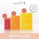 【享安心】 K.C WIN-WIN 【優減FINAL】 S1+S2+S3 代加倍x3 體減半x3 雞汁飽x3
