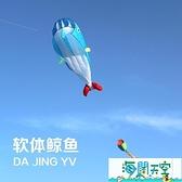 風箏 高檔軟體鯨魚風箏 大型好飛易飛成人風箏 【海闊天空】