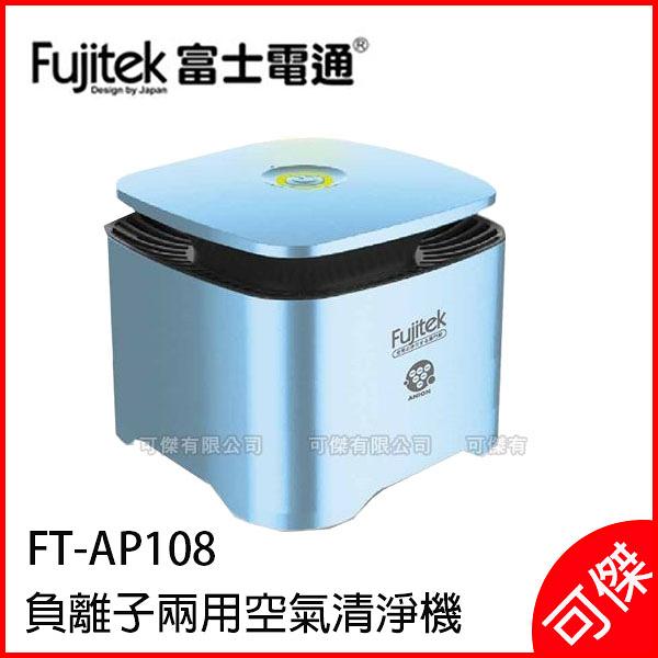 Fujitek  FT-AP08富士電通  負離子兩用空氣清淨機 清淨機 USB插孔供電  HEPA過濾 公司貨 可傑