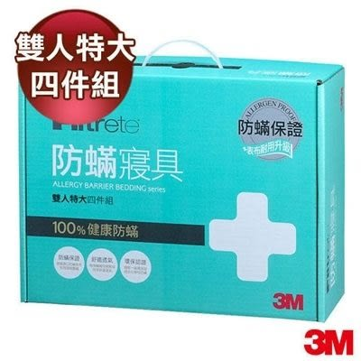 【3M】淨呼吸防蹣寢具-雙人特大四件組 AB3114 - 7000011523【AF05053】【授權經銷通路】
