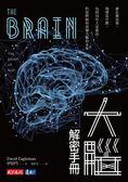 (二手書)大腦解密手冊:誰在做決策、現實是什麼、為何沒有人是孤島、科技將如何改..