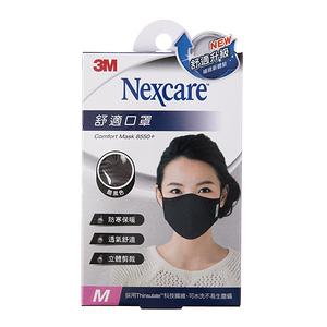 3M 舒適口罩升級款 M (黑)  (8550+)