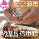 現貨 快速出貨 【小麥購物】 不鏽鋼指甲套 防切手護指器 指甲套 剝蒜神器 剝殼工具 【G234】