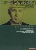 (二手書)民主類型:三十六個現代民主國家的政府類型與表現