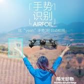 遙控飛機抖音同款無人機航拍高清專業遙控小飛機感應飛行器超長續航直升機 NMS陽光好物