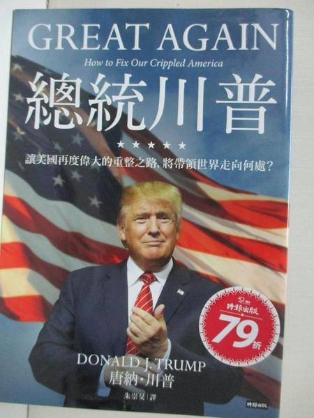 【書寶二手書T1/政治_ACM】總統川普-讓美國再度偉大的重整之路,將帶領世界走向何處