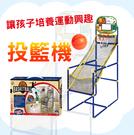 ⭐星星小舖⭐台灣出貨 投籃機 組裝式投籃機 室內 室外 兒童玩具 兒童運動用品 兒童投籃機