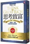 思考致富:暢銷全球六千萬冊,「億萬富翁締造者」拿破崙.希爾的13條成功白金法則(