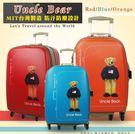 《熊熊先生》熊熊叔叔20吋登機箱 UNCLE BEAR可加大行李箱 台灣製防潑水旅行箱 附TSA鎖