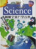 【書寶二手書T1/百科全書_J8I】Science圖解宇宙科學百科_Steve Parker,Nicholas Harris