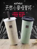 環保小麥吸管杯 小麥秸稈 隨手杯 水杯 北歐吸管杯【H80615】