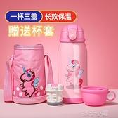 可愛兒童保溫杯帶吸管兩用幼兒園小學生便攜水杯子男孩寶寶水壺女 【全館免運】