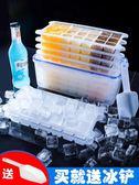 冰箱冰格速凍器做凍冰塊制冰盒凍冰模具帶蓋家用的網紅小神器調酒 小明同學