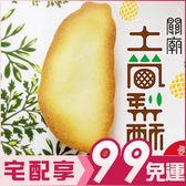 團購點心 台灣造型關廟土鳳梨酥 創新古早味名特產【AK07132】i-Style居家生活