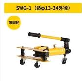 多功能SWG手動液壓彎管機 不銹鋼電動液壓彎管器鍍鋅管 鐵管 鋼管 SP全館全省免運