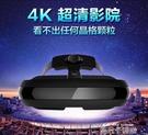 【4K影院】嗨鏡H2智慧視頻3D眼鏡全景頭戴式頭盔VR一體機虛擬現實 依凡卡時尚