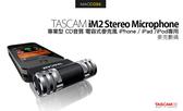 TASCAM 台灣公司貨 iM2 Stereo Mic 專業型 電容式 麥克風 黑色 iPhone / iPad 專用