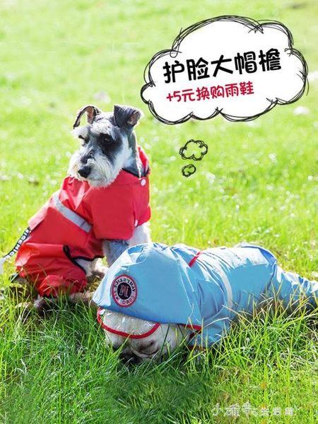 小狗狗雨衣四腳防水全包泰迪衣服小型犬比熊幼犬雨披寵物夏季薄款 小確幸生活館