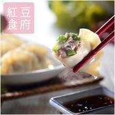 【紅豆食府】荸薺四季豆豬肉水餃