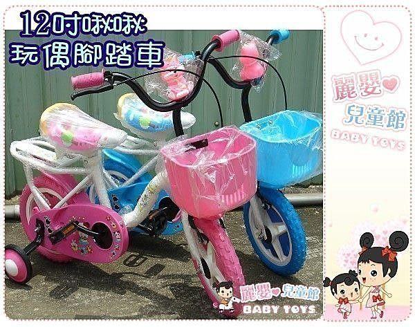 麗嬰兒童玩具館~小朋友最愛的12吋啾啾玩偶腳踏車-台製基本款發泡輪.適合4-6歲