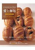 愛上麵包 法國麵包教父的烘焙教學全集