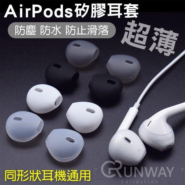 AirPods 超薄耳帽 耳塞套 蘋果耳機保護套 耳機套 柔軟矽膠 穩固貼合 防滑不掉落 柔軟不變型