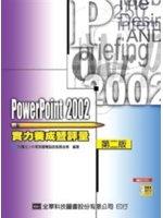 二手書博民逛書店《POWER POINT 2002實力養成暨評量第二版(附光碟)