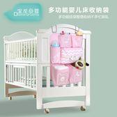 嬰兒床床頭收納掛袋尿片收納袋床邊置物袋多功能推車掛包置物架【韓國時尚週】