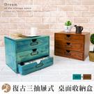 實木木製 收納櫃 標籤 抽屜櫃 辦公室 桌面收納 置物櫃 飾品零件文具 分類整理收納盒-米鹿家居