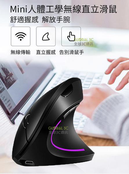 人體工學 無線直立滑鼠 垂直滑鼠 護腕 內建電池 USB充電 4檔DPI調整