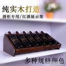 創意紅酒架擺件歐式實木展示架家用葡萄酒架簡約商用斜放酒瓶托架YXS『小宅妮』
