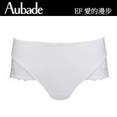 Aubade-愛的漫步S-XL無痕中高腰褲(白)EF