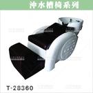 友寶 T-28360 洗頭沖水槽椅190*70*82[84600]美髮沙龍開業設備