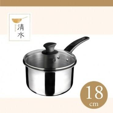 清水鋼鋼好原味湯鍋18cm+平底鍋30cm