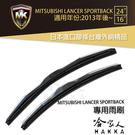 【 MK 】 中華三菱 LANCER SPORTBACK 15 16年 原廠型專用雨刷 免運 贈潑水劑 24吋 16吋
