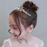 兒童禮服配飾頭飾小皇冠女童公主演出服發飾發箍花童婚紗王冠頭箍【東京衣秀】