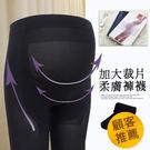 *香港空運孕婦裝*【HB1944】孕婦褲.孕婦專用親膚彈力褲襪 哈韓孕媽咪