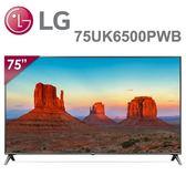 24期0利率 限台北/新北市銷售 LG 樂金 75吋 IPS 廣角4K智慧連網 液晶電視 75UK6500PWB (含基本安裝)