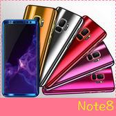 【萌萌噠】三星 Note8 (6.3吋) 新款360度 光亮炫彩電鍍鏡面保護殼 前後全包PC硬殼 手機殼 附鋼化膜