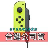 【NS週邊】 Switch Joy-Con L 電光黃色 左手控制器 單手把 【台灣公司貨 裸裝新品】台中星光電玩