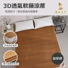 【BEST寢飾】3D透氣軟藤涼蓆 台灣製 特大6X7尺 透氣涼爽 涼蓆 加厚款