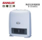 【佳麗寶】-【SANLUX台灣三洋】定時陶瓷式電暖器【R-CF509TA】