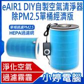【免運+3期零利率】全新 贈收納袋 eAIR1 DIY自製空氣清淨器 除PM2.5單桶經濟版 HEPA過濾網 去除霧霾