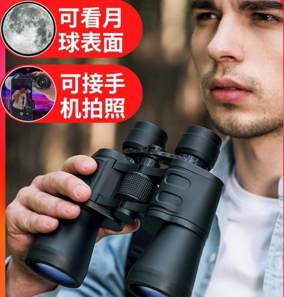 望遠鏡雙筒高倍超高清夜視演唱會專用望眼鏡人體兒童戶外專業望遠鏡【凱斯盾】