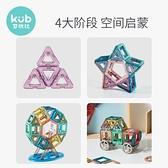 積木可優比磁力片磁力2歲寶寶磁性磁鐵益智拼裝玩具【古怪舍】