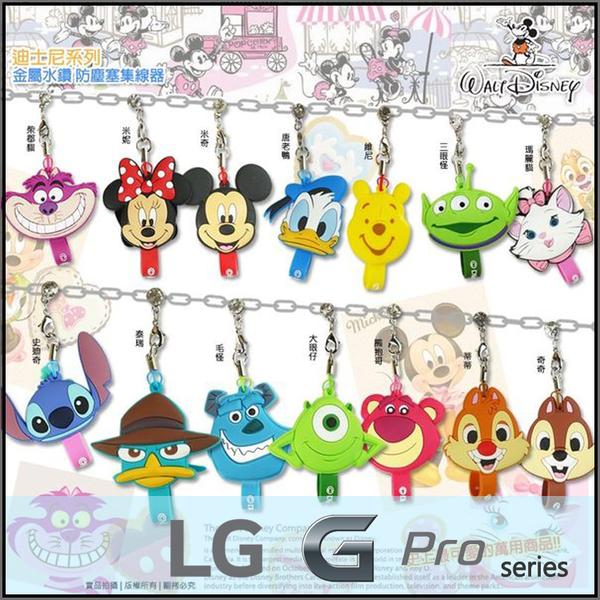 ☆1正版 迪士尼 金屬水鑽集線器/防塵塞/耳機線/傳輸線/LG Optimus G Pro E988/G PRO Lite D686/G PRO 2 D838
