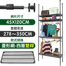 【居家cheaper】45X120X278~350CM微系統頂天立地菱形網四層雙桿吊衣架(系統架/置物架/層架/鐵架/隔間)