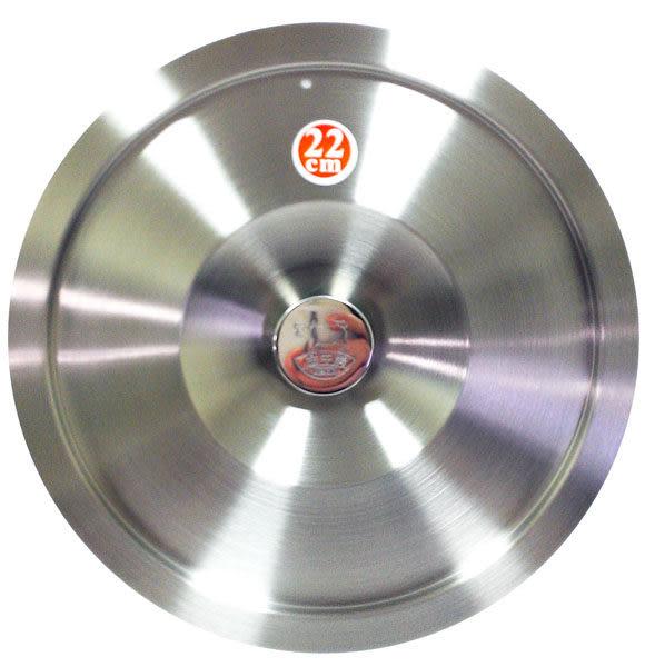 臺灣製【金牛牌】#304不鏽鋼極厚多用途調理內鍋.調理鍋用-- 10 人份鍋蓋 22cm